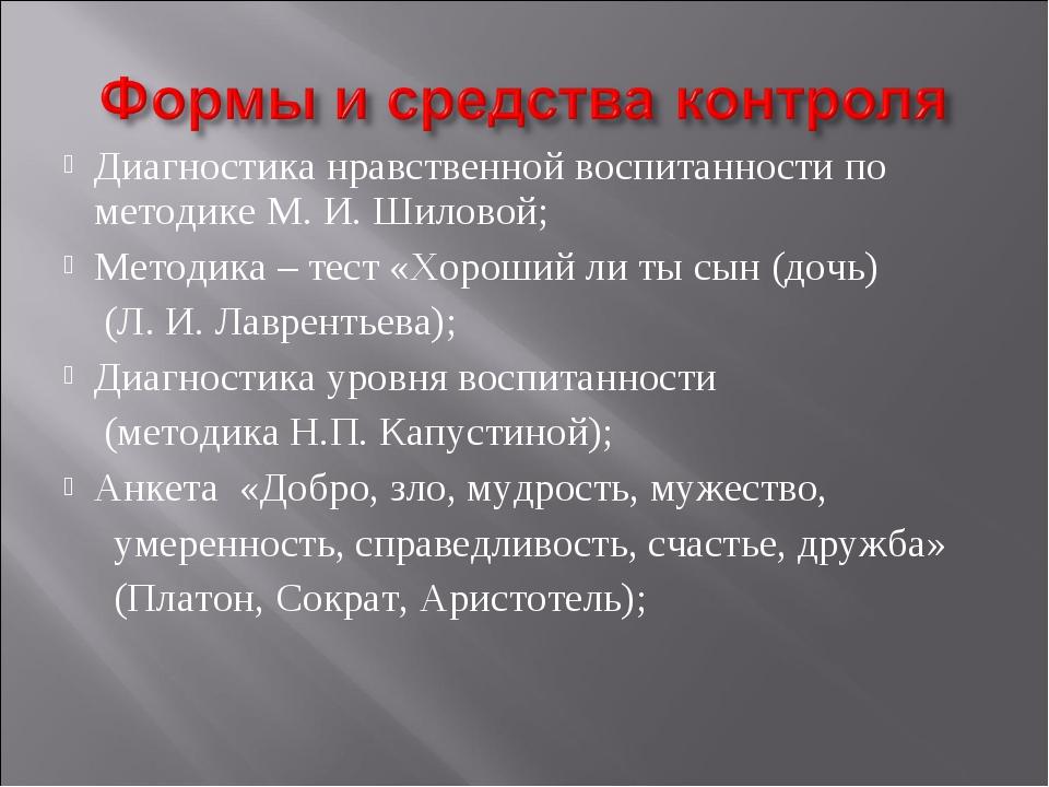 Диагностика нравственной воспитанности по методике М. И. Шиловой; Методика –...