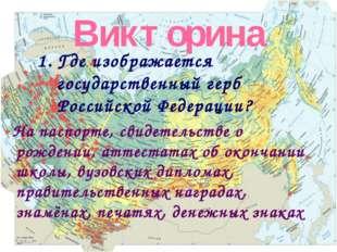 Викторина Где изображается государственный герб Российской Федерации? На пасп