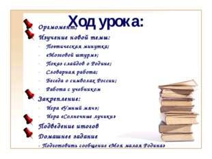 Ход урока: Оргмомент; Изучение новой темы: Поэтическая минутка; «Мозговой шту
