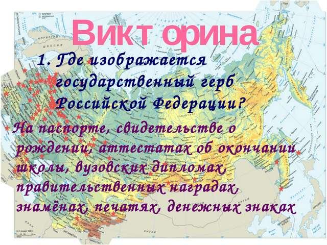 Викторина Где изображается государственный герб Российской Федерации? На пасп...