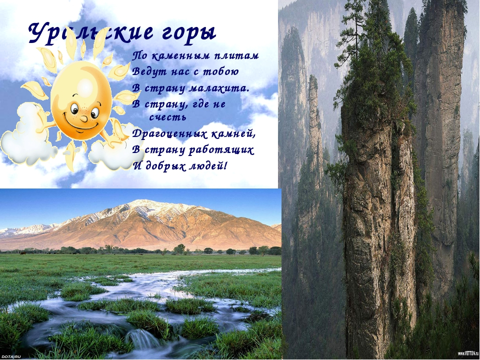 Уральские горы По каменным плитам Ведут нас с тобою В страну малахита. В стра...
