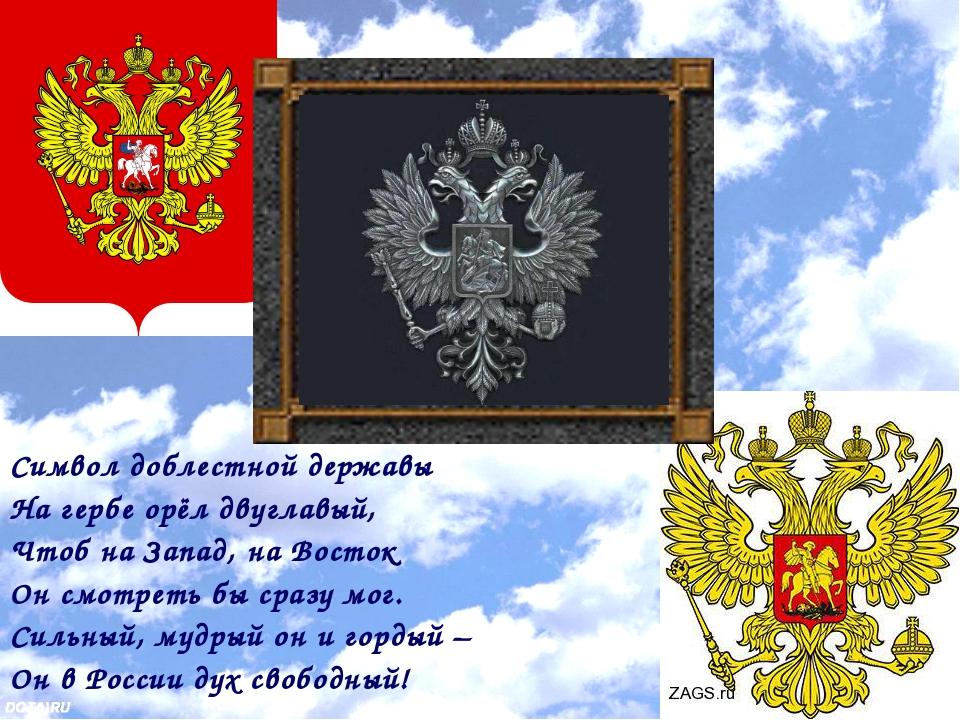 Символ доблестной державы На гербе орёл двуглавый, Чтоб на Запад, на Восток О...