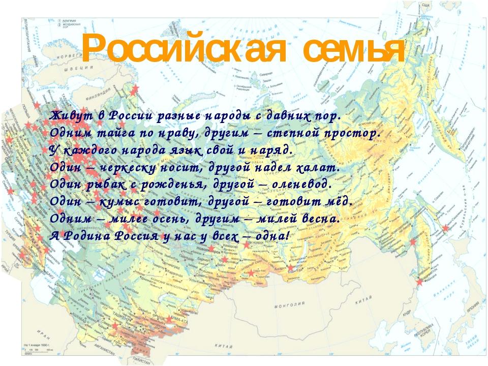 Российская семья Живут в России разные народы с давних пор. Одним тайга по нр...