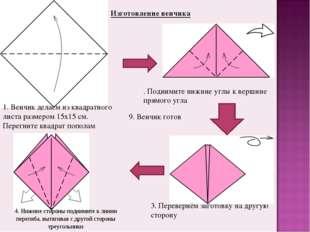 . Поднимите нижние углы к вершине прямого угла 1. Венчик делаем из квадратног