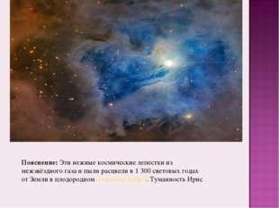 Пояснение:Эти нежные космические лепестки из межзвёздного газа и пыли расцве