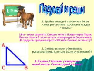 1. Тройка лошадей пробежала 30 км. Какое расстояние пробежала каждая лошадь?