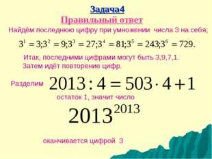 Найдём последнюю цифру при умножении числа 3 на себя; Итак, последними цифрам