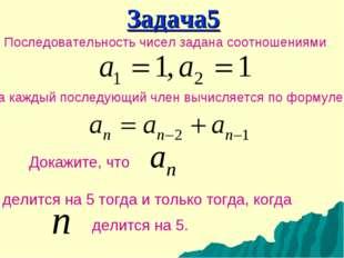 Последовательность чисел задана соотношениями: , а каждый последующий член вы