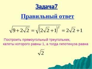. Построить прямоугольный треугольник, катеты которого равны 1, а тогда гипот