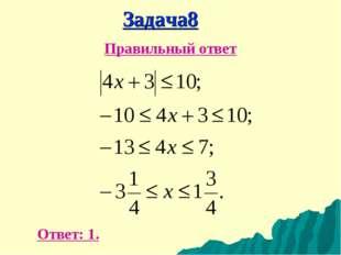 Задача8 Правильный ответ Ответ: 1.