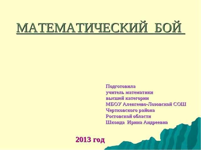 МАТЕМАТИЧЕСКИЙ БОЙ Подготовила учитель математики высшей категории МБОУ Алекс...