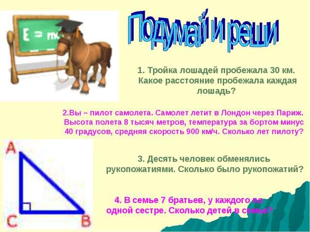 1. Тройка лошадей пробежала 30 км. Какое расстояние пробежала каждая лошадь?...