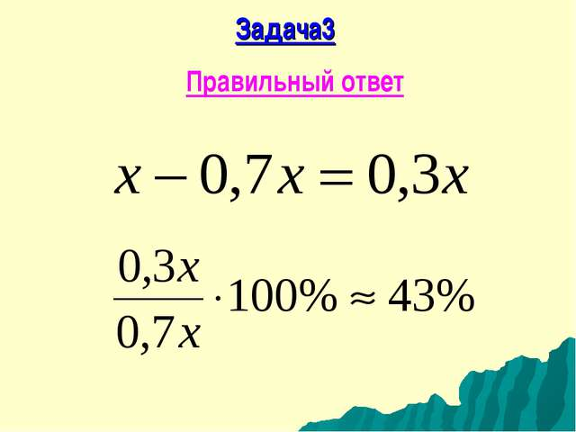 Задача3 Правильный ответ