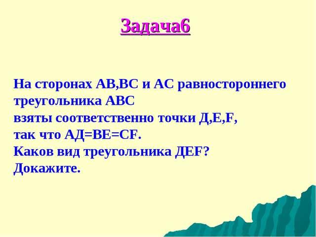Задача6 На сторонах АВ,ВС и АС равностороннего треугольника АВС взяты соответ...