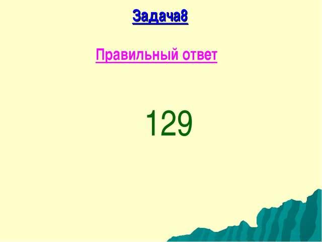 Задача8 Правильный ответ 129