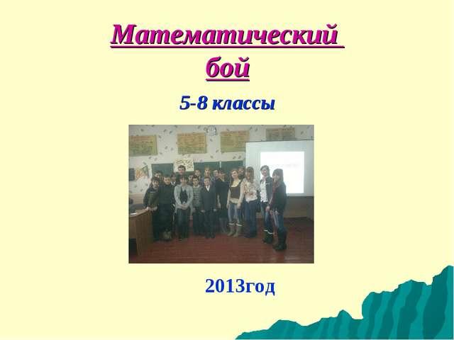 Математический бой 5-8 классы 2013год