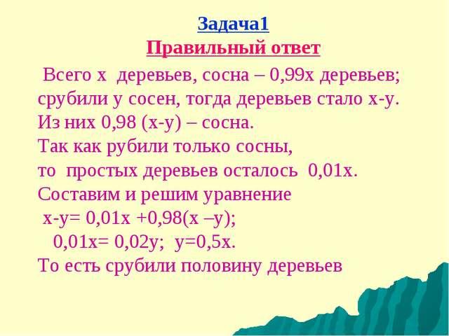 Всего x деревьев, сосна – 0,99x деревьев; срубили y сосен, тогда деревьев ст...