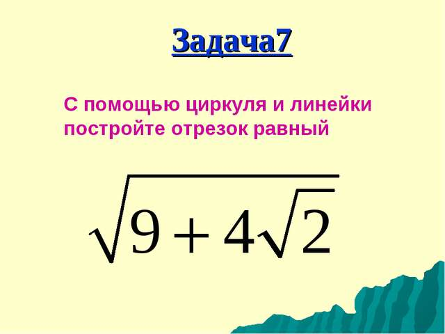 С помощью циркуля и линейки постройте отрезок равный . Задача7