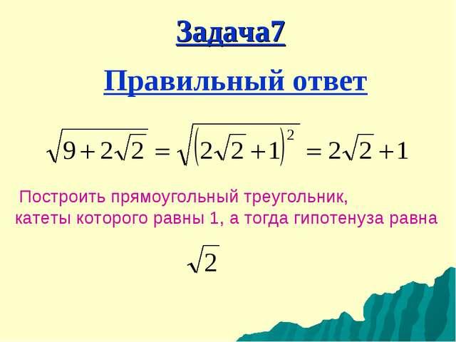 . Построить прямоугольный треугольник, катеты которого равны 1, а тогда гипот...