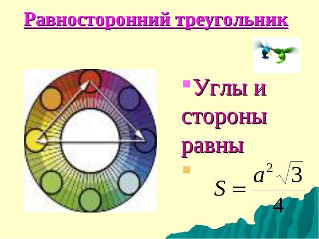 Равносторонний треугольник Углы и стороны равны