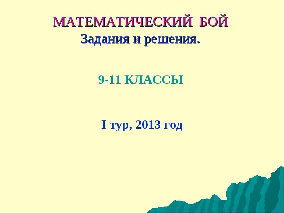 МАТЕМАТИЧЕСКИЙ БОЙ Задания и решения. 9-11 КЛАССЫ I тур, 2013 год