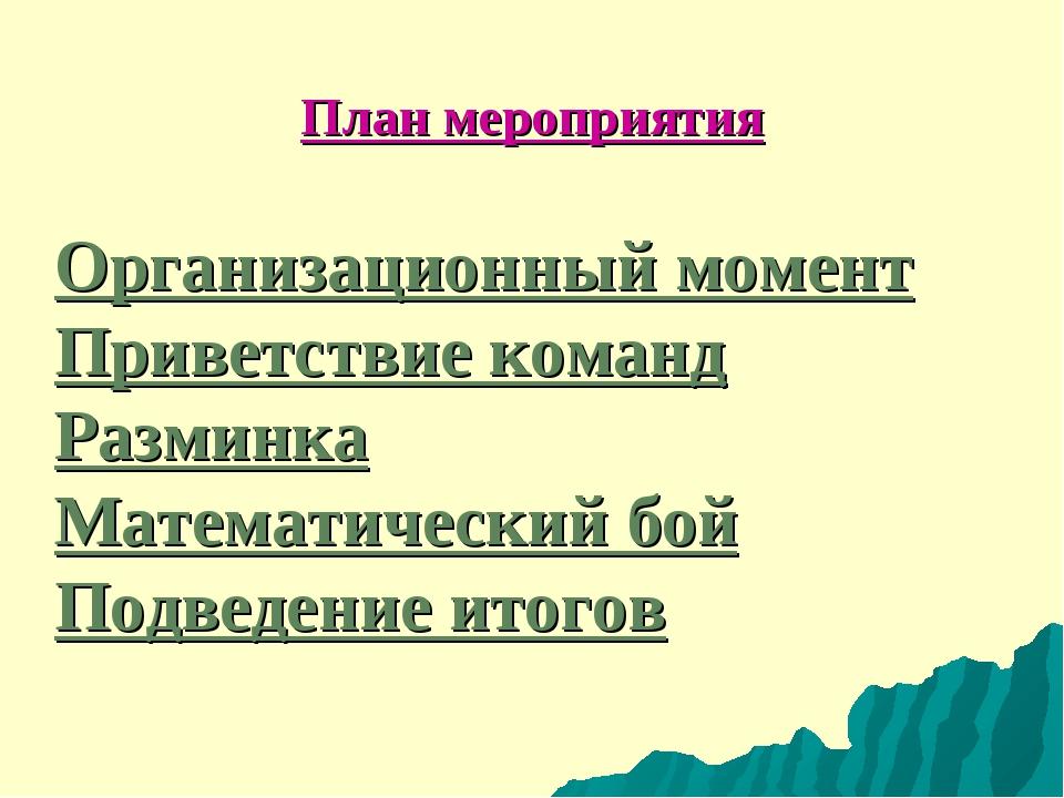 План мероприятия Организационный момент Приветствие команд Разминка Математич...