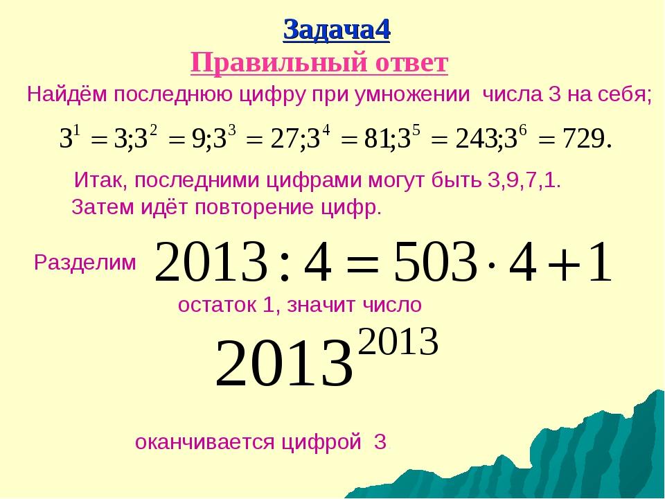 Найдём последнюю цифру при умножении числа 3 на себя; Итак, последними цифрам...