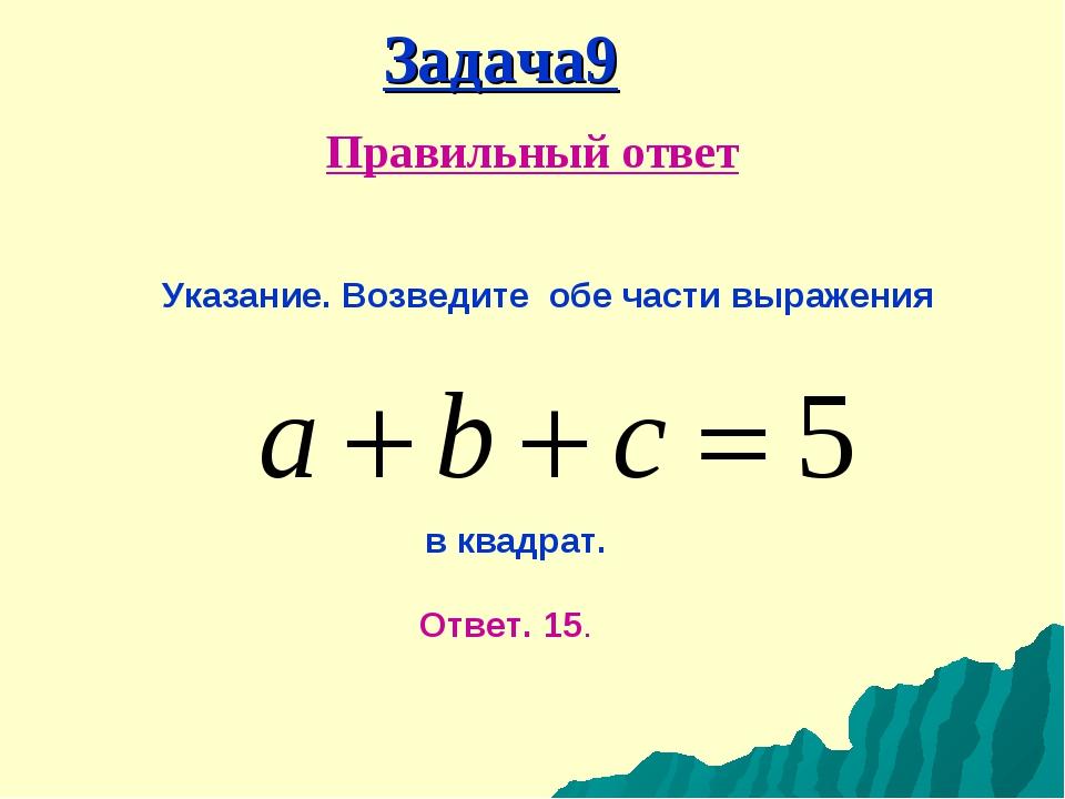 Задача9 Правильный ответ Указание. Возведите обе части выражения в квадрат. О...