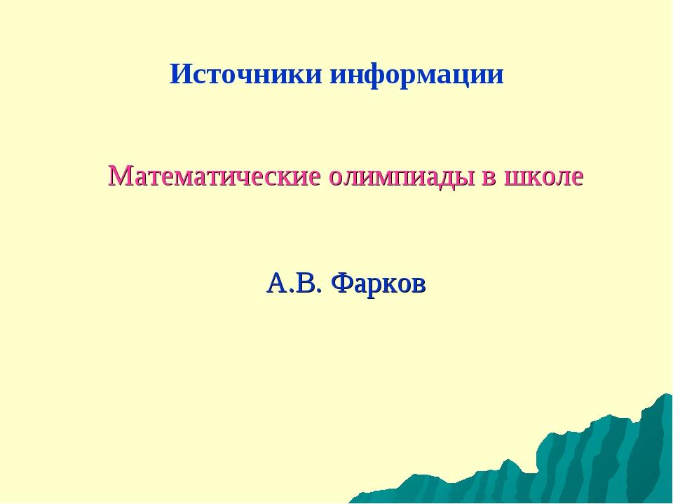 Источники информации Математические олимпиады в школе А.В. Фарков