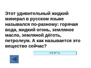 Этот удивительный жидкий минерал в русском языке назывался по-разному: горяча