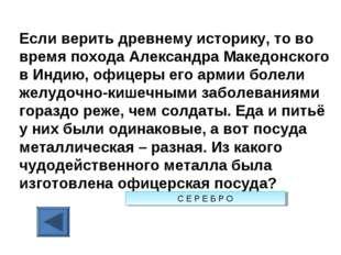 Если верить древнему историку, то во время похода Александра Македонского в И