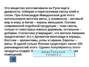 Это вещество изготавливали на Руси ещё в древности, собирая и перетапливая см
