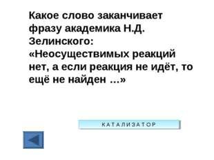 Какое слово заканчивает фразу академика Н.Д. Зелинского: «Неосуществимых реак