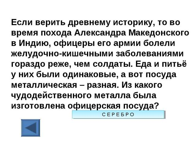 Если верить древнему историку, то во время похода Александра Македонского в И...