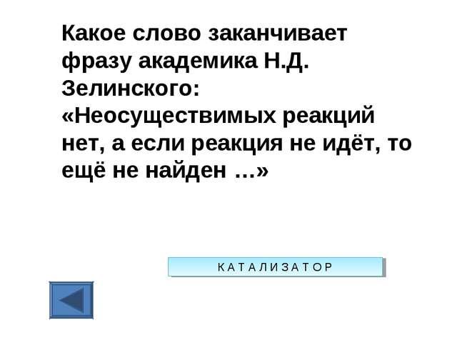 Какое слово заканчивает фразу академика Н.Д. Зелинского: «Неосуществимых реак...