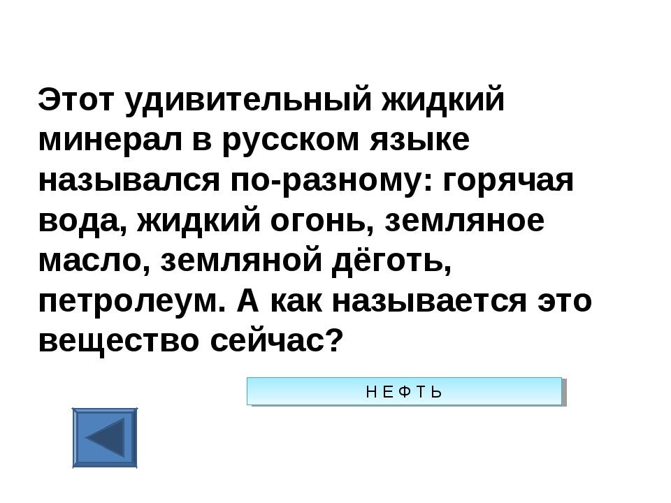 Этот удивительный жидкий минерал в русском языке назывался по-разному: горяча...