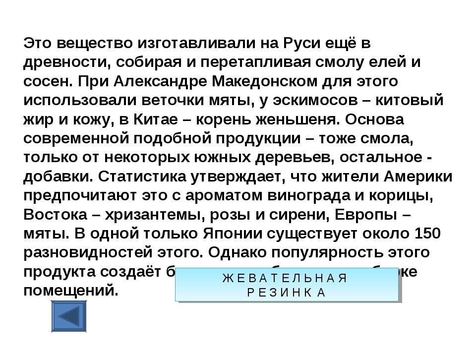 Это вещество изготавливали на Руси ещё в древности, собирая и перетапливая см...