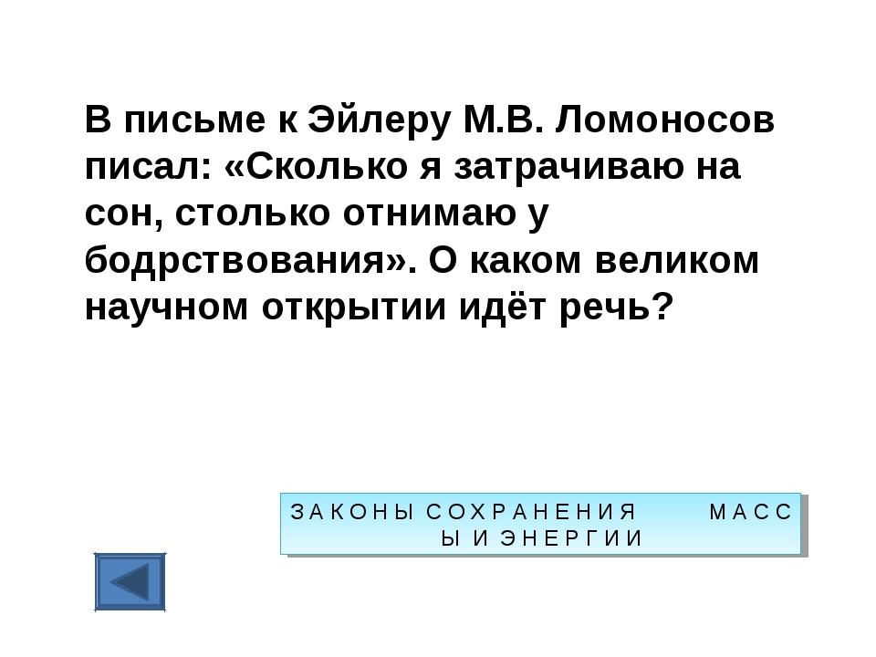 В письме к Эйлеру М.В. Ломоносов писал: «Сколько я затрачиваю на сон, столько...