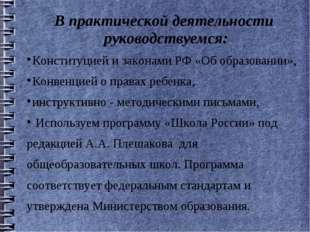 В практической деятельности руководствуемся: Конституцией и законами РФ «Об о