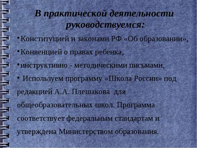 В практической деятельности руководствуемся: Конституцией и законами РФ «Об о...