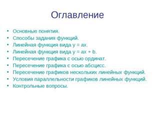 Оглавление Основные понятия. Способы задания функций. Линейная функция вида у