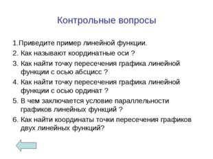Контрольные вопросы 1.Приведите пример линейной функции. 2. Как называют коор