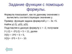 Задание функции с помощью формулы. Формула показывает, как по данному значени