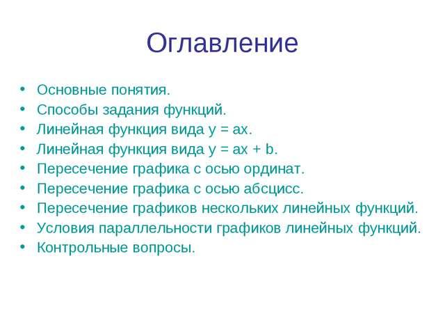 Оглавление Основные понятия. Способы задания функций. Линейная функция вида у...