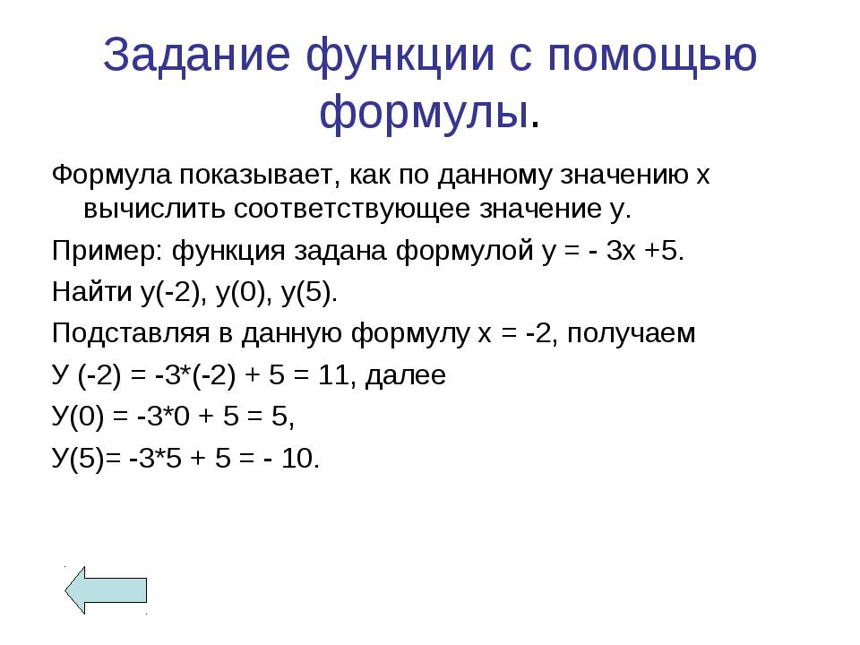 Задание функции с помощью формулы. Формула показывает, как по данному значени...