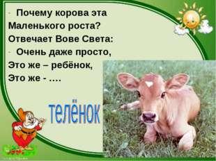Почему корова эта Маленького роста? Отвечает Вове Света: Очень даже просто, Э