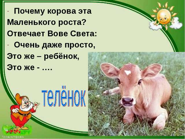 Почему корова эта Маленького роста? Отвечает Вове Света: Очень даже просто, Э...