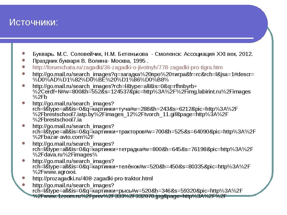 Источники: Букварь. М.С. Соловейчик, Н.М. Бетенькова - Смоленск: Ассоциация X...