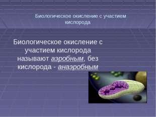 Биологическое окисление с участием кислорода  Биологическое окисление с уч