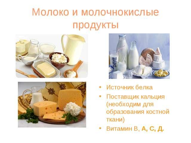 Молоко и молочнокислые продукты Источник белка Поставщик кальция (необходим д...